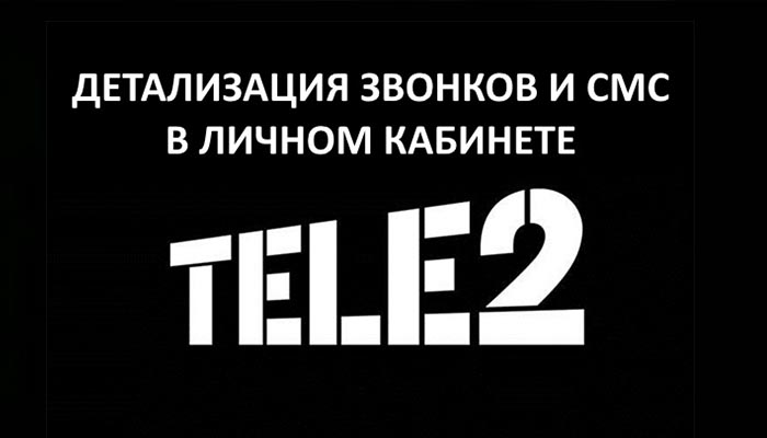 личный кабинет теле2 детализация звонков