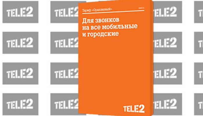 тариф оранжевый теле2 описание