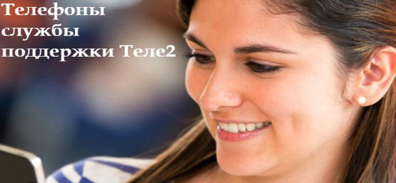 теле2 телефон поддержки