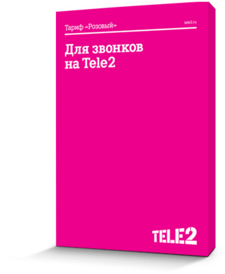 как подключить тариф розовый на теле2