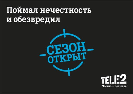 теле2 тарифы пермский край безлимитный интернет