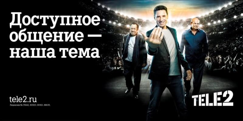 теле2 тарифы пермский
