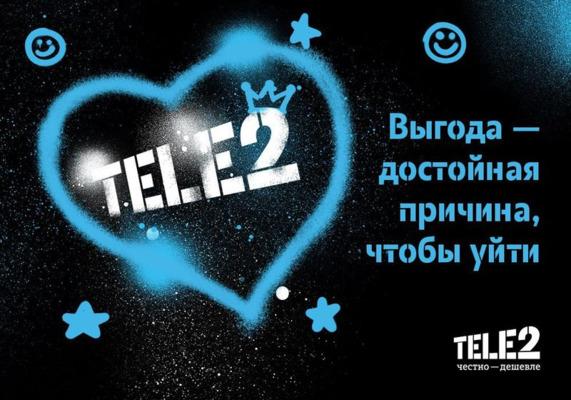 теле2 тарифы в омске