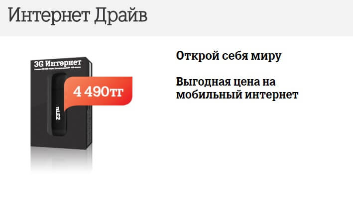 интернет драйв теле2 150 гб