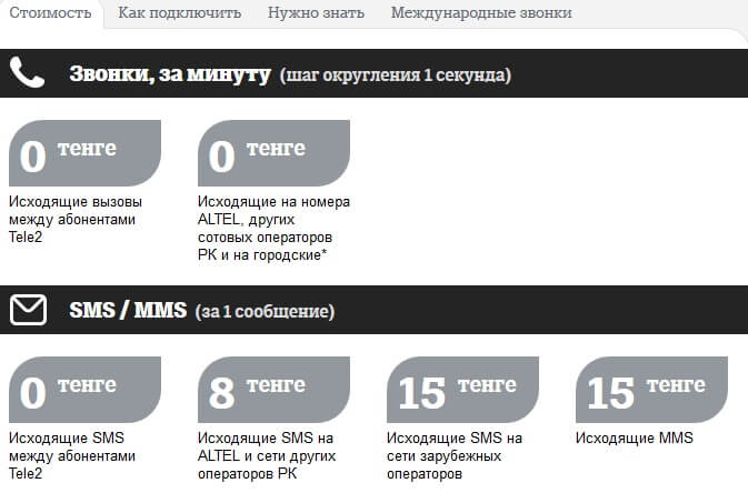 как подключить тариф крутой на теле2 казахстан
