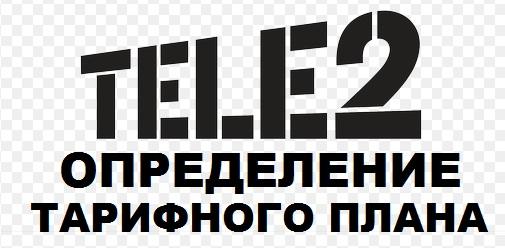 как проверить тарифный план на теле2 казахстан