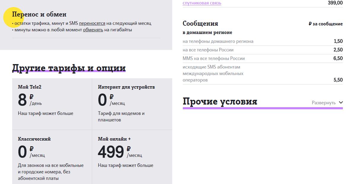 теле2 орел официальный сайт тарифы