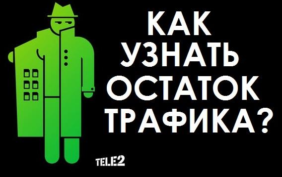 как проверить трафик на теле2 казахстан