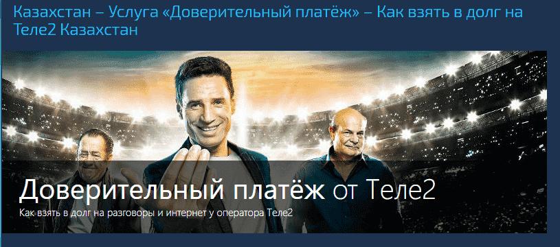 как занять баланс на теле2 казахстан