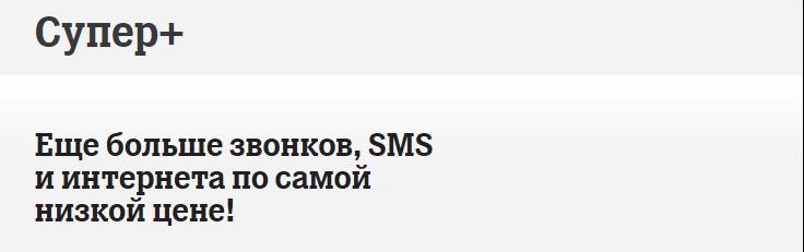 супер плюс теле2 казахстан
