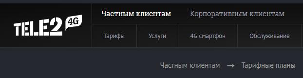 тарифы теле2 в казахстане акмолинская область