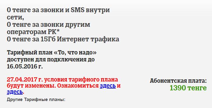 теле2 казахстан тариф то что надо