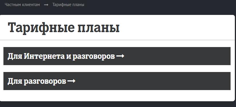 теле2 казахстан тарифы астана