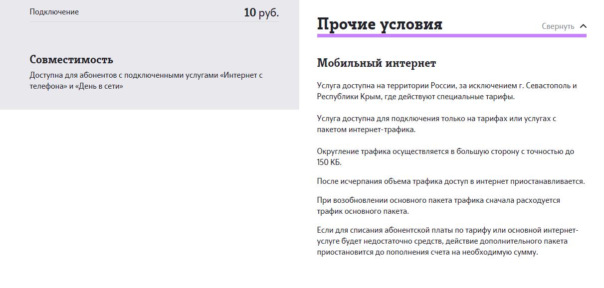 100 мб за 10 рублей теле2
