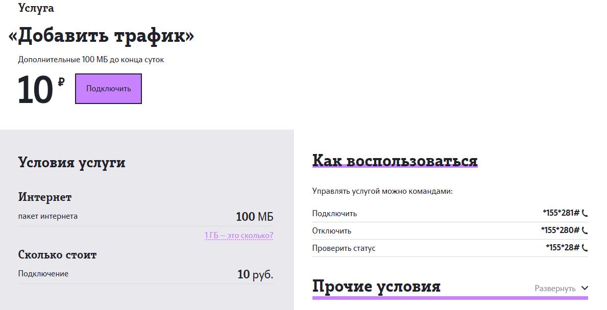 теле2 пакет 100 мб