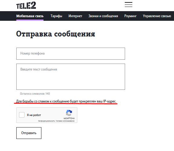 как позвонить на теле2 бесплатно с компьютера
