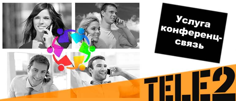 конференц связь теле2