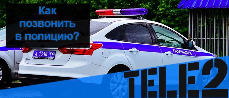 номер полиции с мобильного с теле2