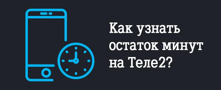 теле2 остаток минут