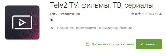 теле2 тв на компьютер бесплатно