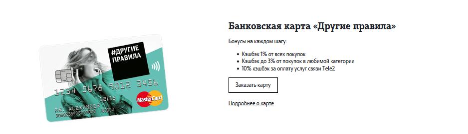 виртуальная сим карта теле2