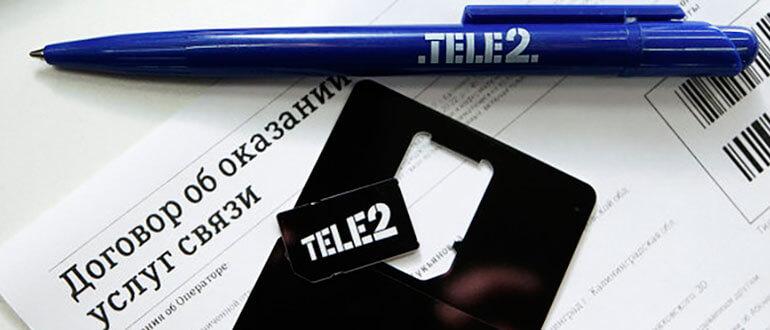 активация теле2 сим карты