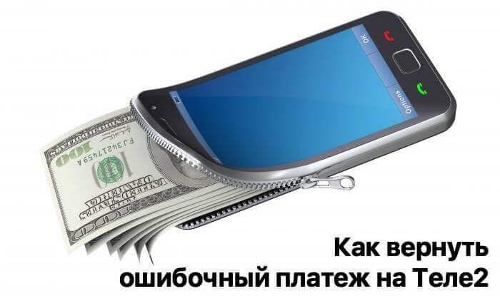 как узнать кто положил деньги на телефон теле2