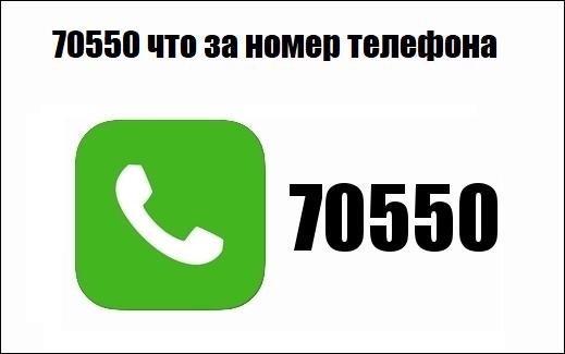 номер 70550 звонит на телефон на теле2
