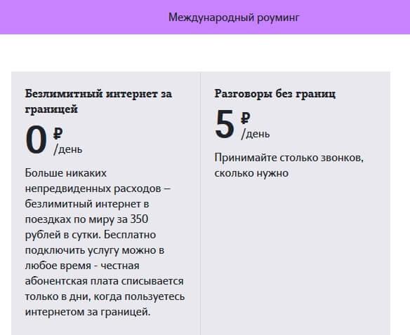 роуминг теле2 в беларуси тарифы как подключить