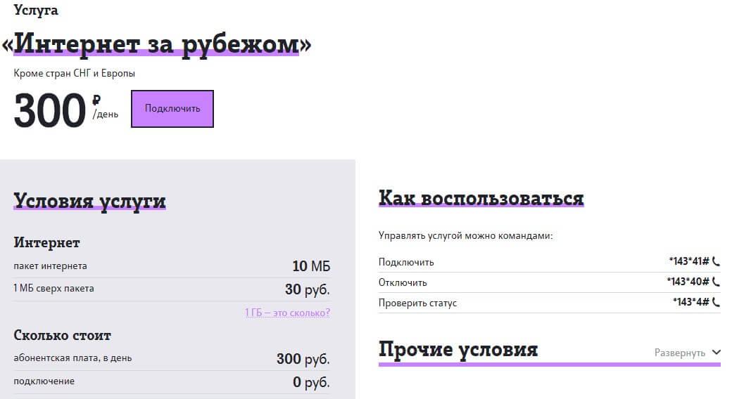 теле2 роуминг тарифы за границей кипр