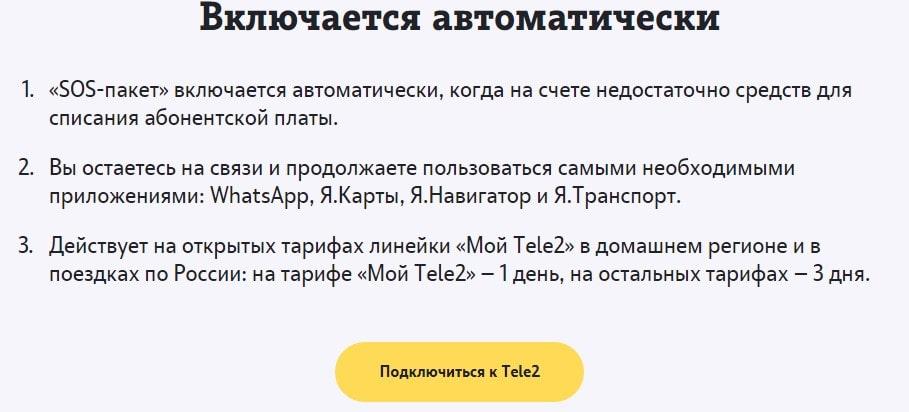 бесплатный sos пакет теле2