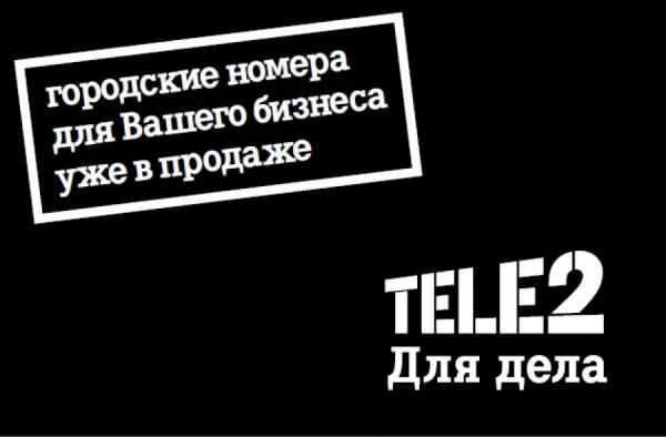 городской номер теле2 отключить
